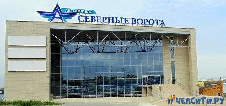 Северный автовокзал расписание междугородных автобусов