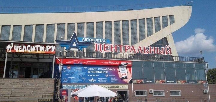 """Центральный автовокзал """"Юность"""" расписание междугородных автобусов"""