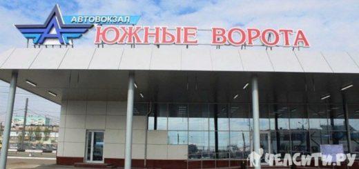 Автовокзал ТК «Синегорье»