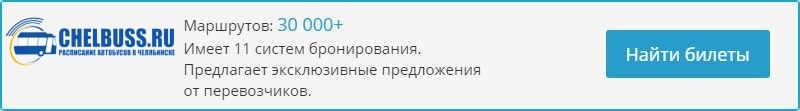Челбусс.ру - расписание автобусов