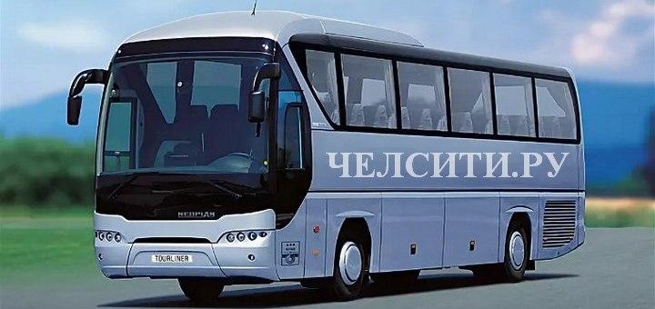 Расписание автобусов Челябинск - Томино