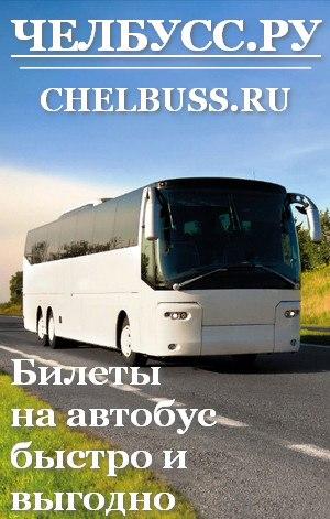 Челбусс.ру