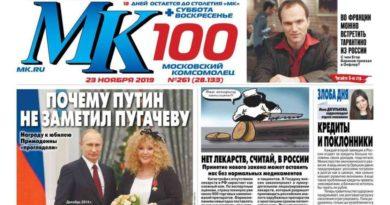 Алексей Текслер поздравил газету «Московский Комсомолец» с вековым юбилеем
