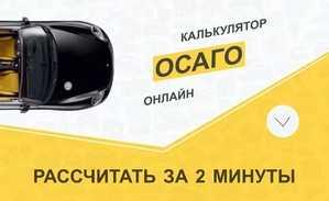 Калькулятор ОСАГО