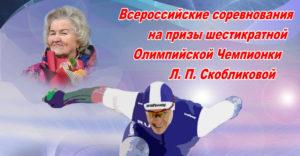 В Челябинске пройдут Всероссийские соревнования на призы Л. П. Скобликовой