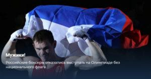 Российские боксеры отказались выступать на Олимпиаде без национального флага