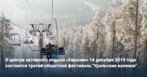 """В центре активного отдыха «Евразия» 14 декабря 2019 года состоится третий областной фестиваль """"Уральские валенки"""""""